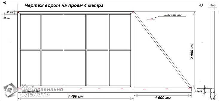 Чертеж ворот на 4 метра