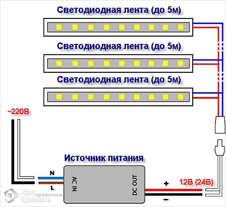 Схема подключения нескольких светодиодных лент