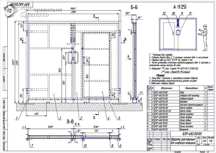 Подробная схема ворот