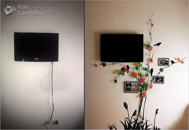 Прячем провода от телевизора