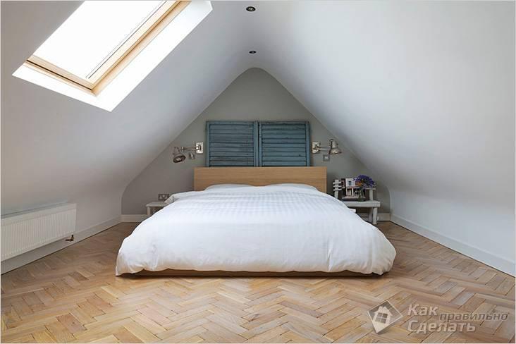 Чердак используется только как спальня