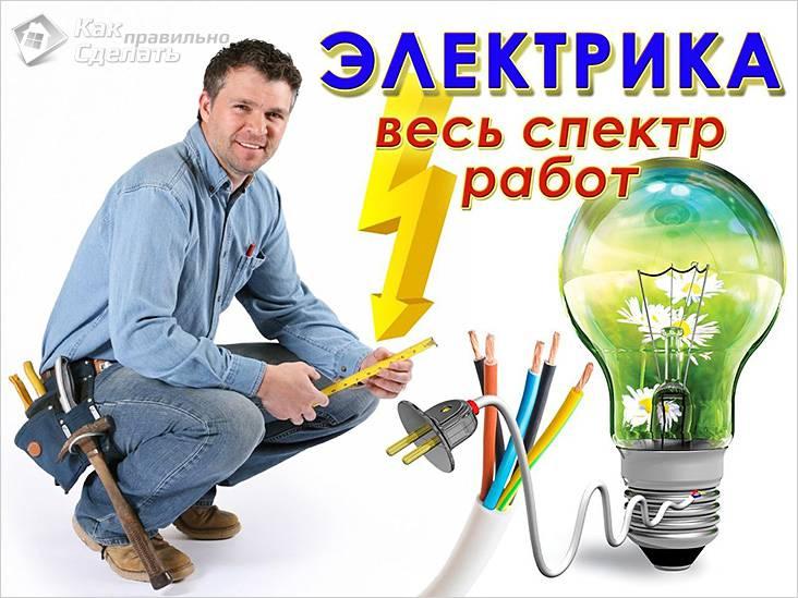 Электрик с допуском