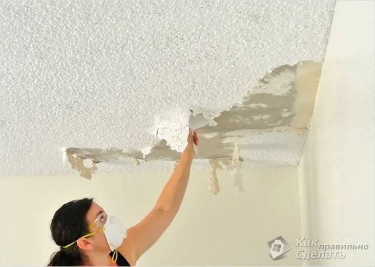 Очищается потолок