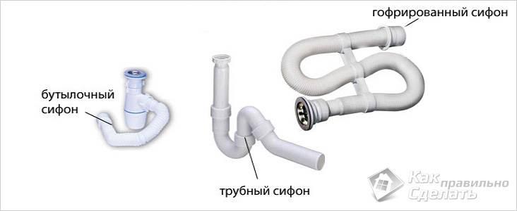 Сифоны