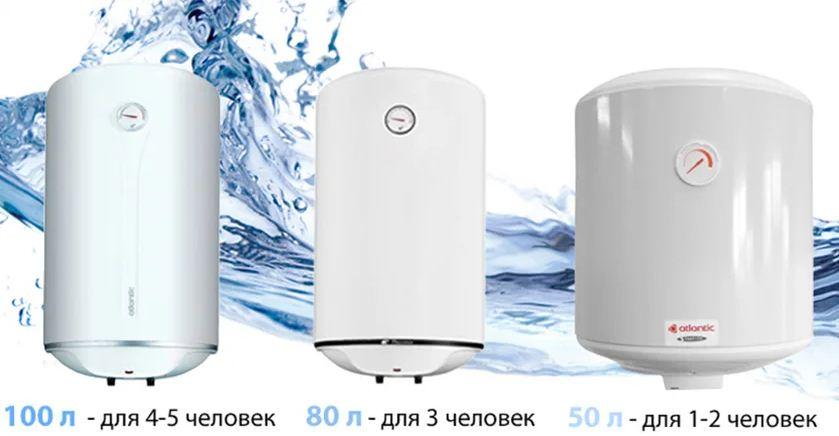 Какой объем водонагревателя выбрать