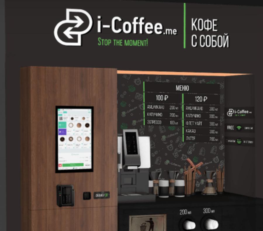 Как спроектировать кофейню самообслуживания